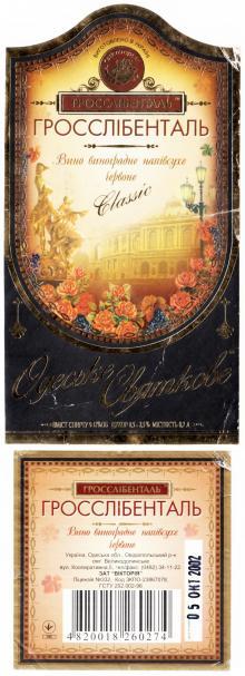 Одесский театр оперы и балета на этикетке от вина. 2002 г.