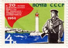Маяк на марке к 20-летию освобождения Одессы от немецко-фашистских захватчиков. 1964 г.