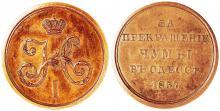 Медаль «За прекращение чумы в Одессе. 1837» (новодел)