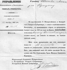 Письмо о награждении доктора Праута золотой медалью «За прекращение чумы в Одессе»