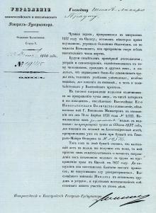 Письмо за подписью М.С. Воронцова штаб-лекарю Джону Прауту