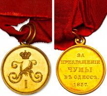 Золотая медаль «За прекращение чумы в Одессе. 1837». Выполнена по рисунку медальера Якоба Рейхеля
