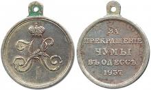 Серебряная медаль «За прекращение чумы в Одессе. 1837»