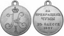 Фальшивая медаль «За прекращение чумы в Одессе. 1837» с вензелем Николая I