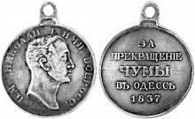 Фальшивая медаль «За прекращение чумы в Одессе. 1837» с портретом Николая I