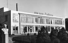 Памятник Ленину возле дома быта «Радуга». Белгород-Днестровский. 1967 г.
