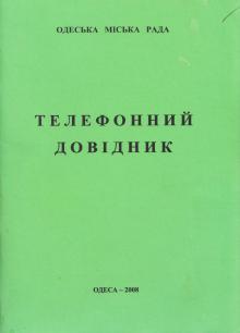2008 р. Телефонний довідник. Одеська міська рада