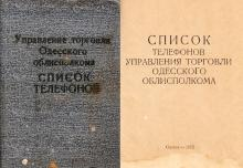 1972 г. Список телефонов управления торговли Одесского облисполкома