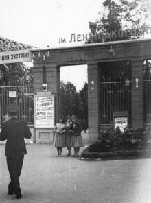 Главный вход в парк им. Ленинского комсомола. 1961 г.