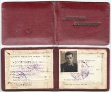 Удостоверение члена Одесского городского штаба «Легкой кавалерии». 1950-е гг.