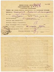 Удостоверение гр-на Спиридонова, проживающего в Одессе на ул. Пастера, на регистрацию радиоприемника «Балтика». 1956 г.