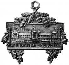 Жетон «Выставка в Одессе»