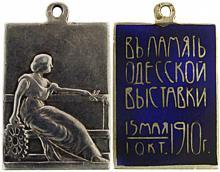 Жетон «В память одесской выставки 1910 года»