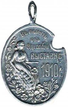 Жетон «В память об одесской выставке 1910 г.»
