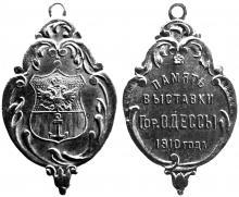 Жетон «Память выставки гор. Одессы 1910 года»