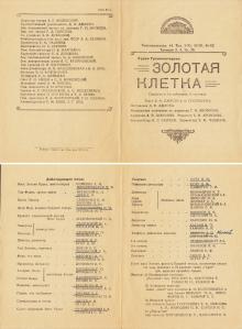 Программка спектакля «Золотая клетка» в Одесском государственной театре оперетты. 1941 г.