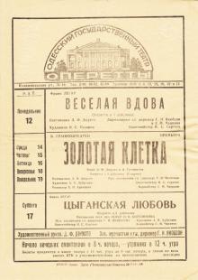Афиша с репертуаром спектаклей Одесского государственного театра оперетты. 1941 г.