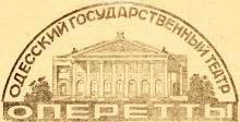 Оперетты, Одесский государственный театр