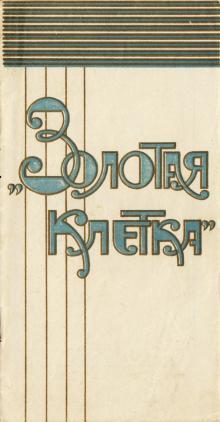 Буклет с описанием спектакля  Одесского государственного театра оперетты «Золотая клетка». Сезон 1940–41 г.