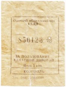 Билет за пользование канатной дорогой. Одесса. 1970-е гг.
