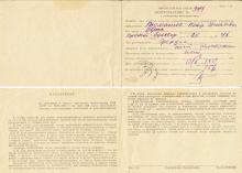 Удостоверение о регистрации радиоприемника. Одесса. 1951 г.