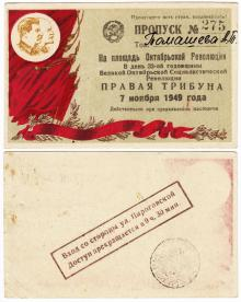 Пропуск на площадь Октябрьской Революции. 7 ноября 1949 г.