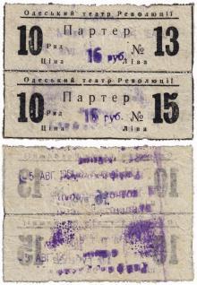 Билеты в Одесский театр Революции. 1951 г.