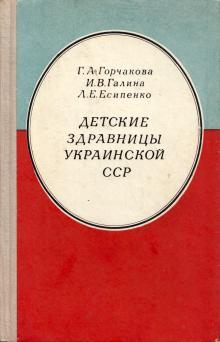 1978 г. Детские здравницы Украинской ССР. Горчакова, Галина, Есипенко
