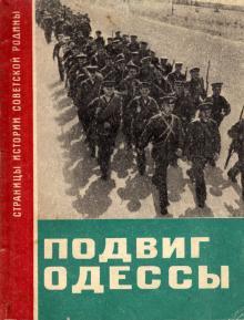 1963 г. Подвиг Одессы. А.В. Фадеев. Изд. 3-е, перераб. и доп.