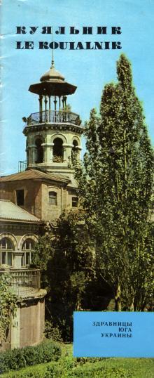 1975 г. Куяльник. Фотоочерк. Натальина Алла Николаевна. Фото А.А. Подберезского