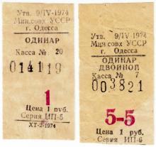 Одесский ипподром. Билеты. 1974 г.