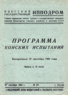 Одесский государственный ипподром. Программа конских испытаний. 1953 г.