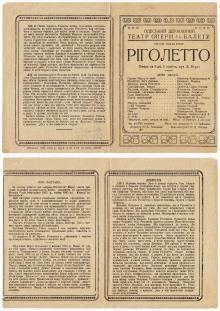 Программка оперы «Риголетто» в Одесском государственно театре оперы и балета. 1933 г.