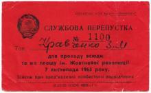 Службова перепустка для проходу всюди та на площу ім. Жовтневої революції 7 листопада 1965 року