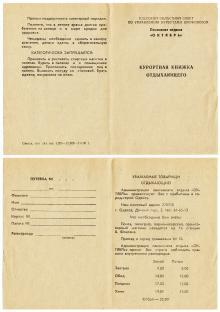 Одесса. Пансионат «Октябрь». Курортная книжка отдыхающего. 1990 г.