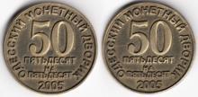 Одесский монетный дворик. Пятьдесят на пятьдесят. 2005 г.