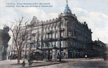Одесса. Угол Ришельевской и Жуковской. Открытое письмо. 1900-е гг.