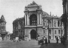 Одесса. Оперный театр со стороны ул. Ленина. Почтовая карточка. 1930-е гг.
