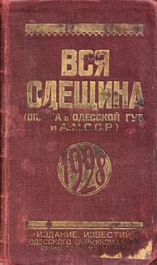 1928 г. Вся Одещина