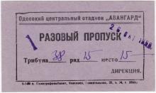 Разопый пропуск на одесский центральный стадион «Авангард». 1958 г.