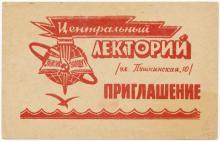 Приглашение в Центральный лекторий на ул. Пушкинскую, 10. Одесса. 1960-е гг.