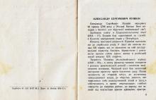 Страницы 2 и 3 программки оперы Руслан и Людмила в Одесском театре оперы и балета. Сезон 1938–1939 гг.