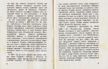 Страницы 4 и 5 программки оперы Руслан и Людмила в Одесском театре оперы и балета. Сезон 1938–1939 гг.