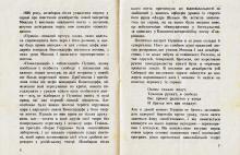 Страницы 6 и 7 программки оперы Руслан и Людмила в Одесском театре оперы и балета. Сезон 1938–1939 гг.