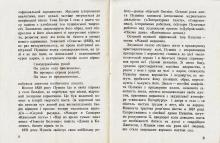 Страницы 8 и 9 программки оперы Руслан и Людмила в Одесском театре оперы и балета. Сезон 1938–1939 гг.