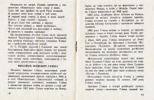 Страницы 10 и 11 программки оперы Руслан и Людмила в Одесском театре оперы и балета. Сезон 1938–1939 гг.
