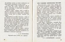 Страницы 12 и 13 программки оперы Руслан и Людмила в Одесском театре оперы и балета. Сезон 1938–1939 гг.