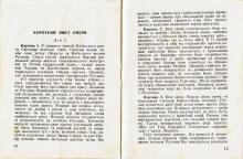 Страницы 14 и 15 программки оперы Руслан и Людмила в Одесском театре оперы и балета. Сезон 1938–1939 гг.