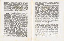 Страницы 16 и 17 программки оперы Руслан и Людмила в Одесском театре оперы и балета. Сезон 1938–1939 гг.