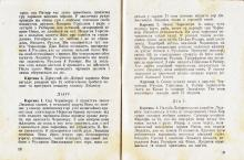 Страницы 18 и 19 программки оперы Руслан и Людмила в Одесском театре оперы и балета. Сезон 1938–1939 гг.